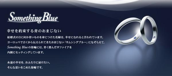 サムシングブルーのブランド画像