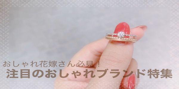 結婚指輪おしゃれ人気
