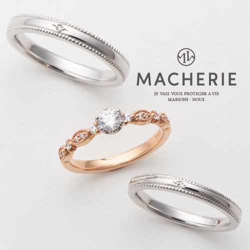 オシャレ結婚指輪マシェリ