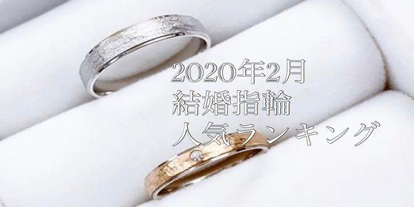 2月結婚指輪人気ランキング
