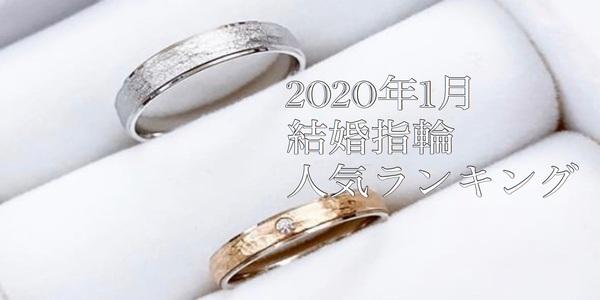 結婚指輪人気ランキング【2020年1月】