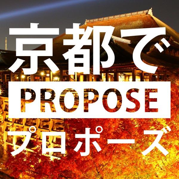 京都でプロポーズするならここがおすすめ特集アイキャッチ