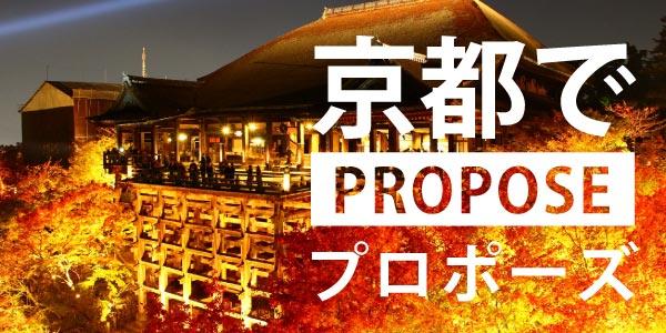 京都でプロポーズするならここがお勧めのバナー