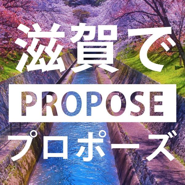滋賀のおすすめプロポーズスポットアイキャッチ