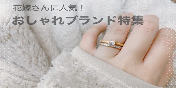 おしゃれな婚約指輪特集