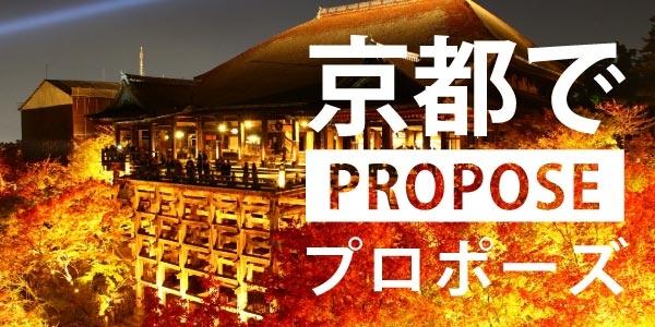 京都でプロポーズするなら