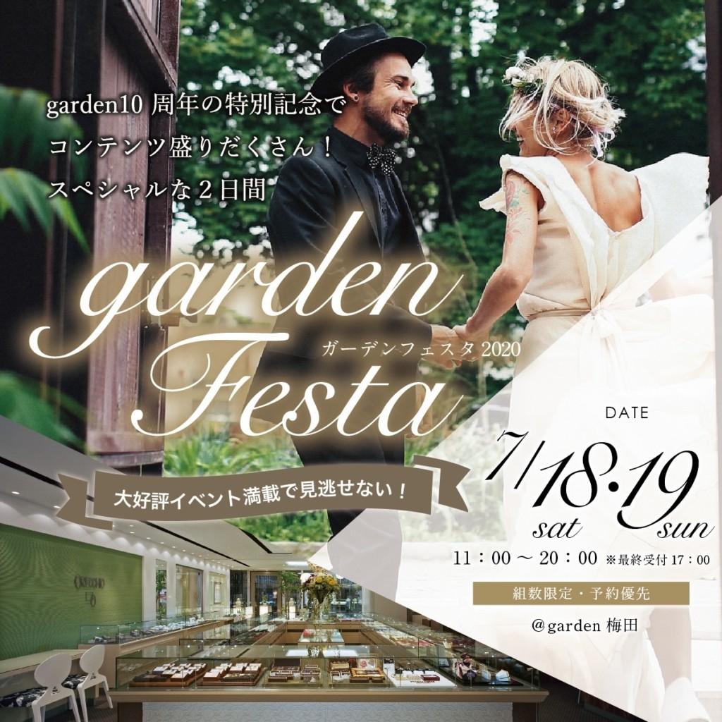 【予約受付中】garden Festa ガーデンフェスタ 2020年7月18日(土)・19日(日)連続開催