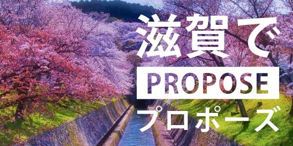 滋賀でプロポーズするなら