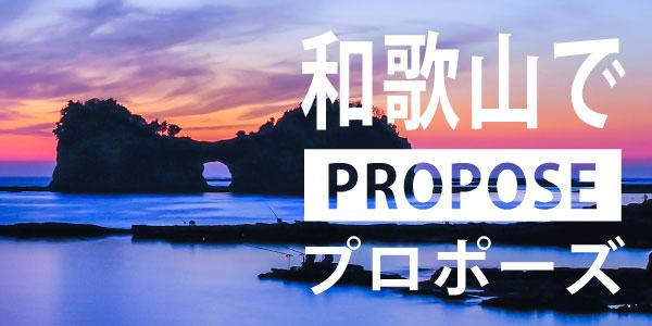 和歌山でプロポーズするなら