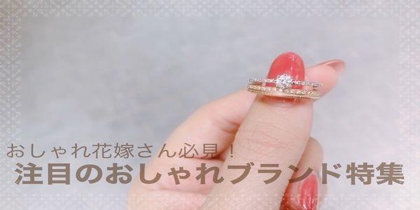 おしゃれな結婚指輪特集