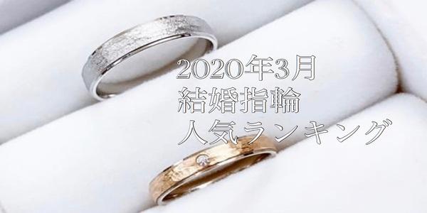 結婚指輪人気ランキング2020年