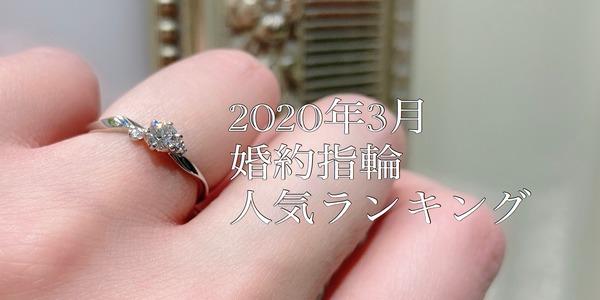 婚約指輪人気ランキング2020年