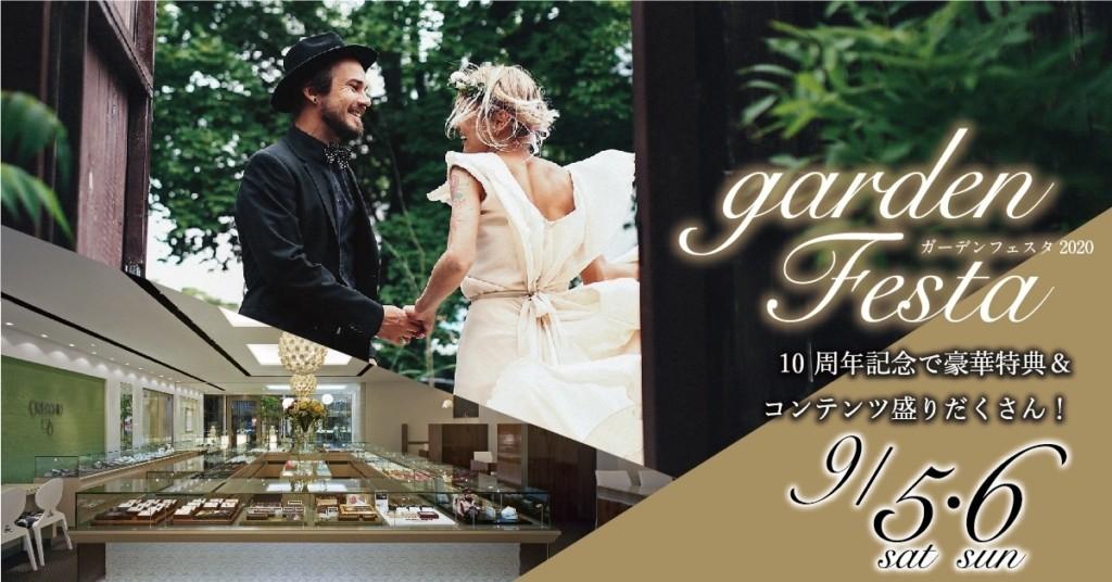 【gardenFesta2020】ガーデンフェスタ2020年9/5(土)・9/6(日)