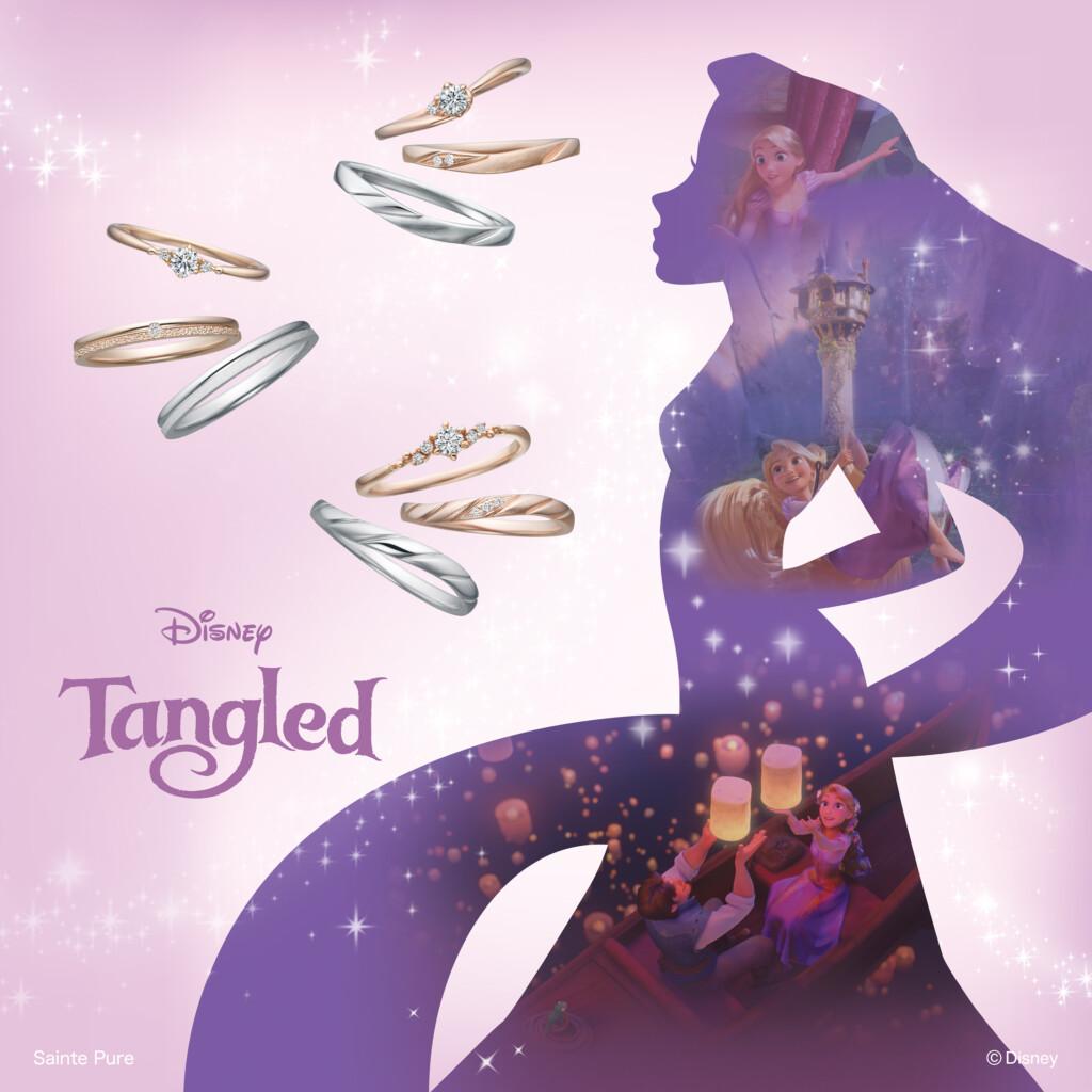 Tangledメインビジュアル