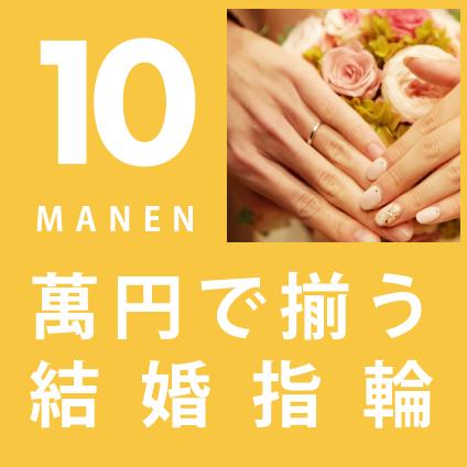 10万円で揃う安い結婚指輪特集のアイキャッチ