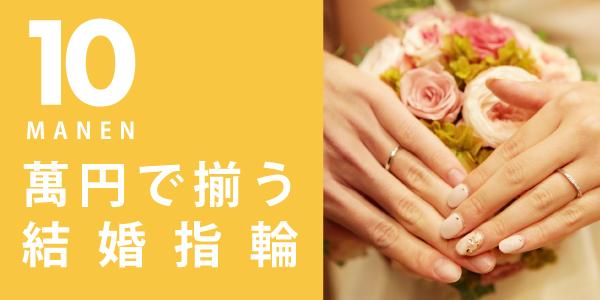 10万円で揃う安い結婚指輪特集のバナー