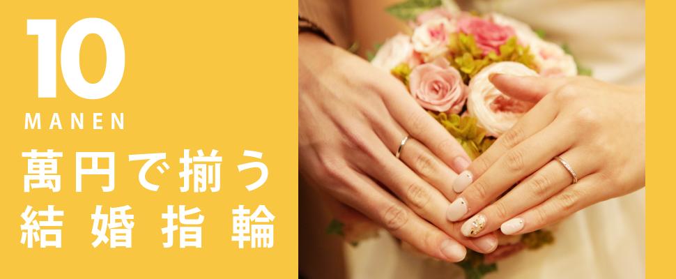神戸で人気の結婚指輪特集の10万円で揃う安い結婚指輪特集のイメージ