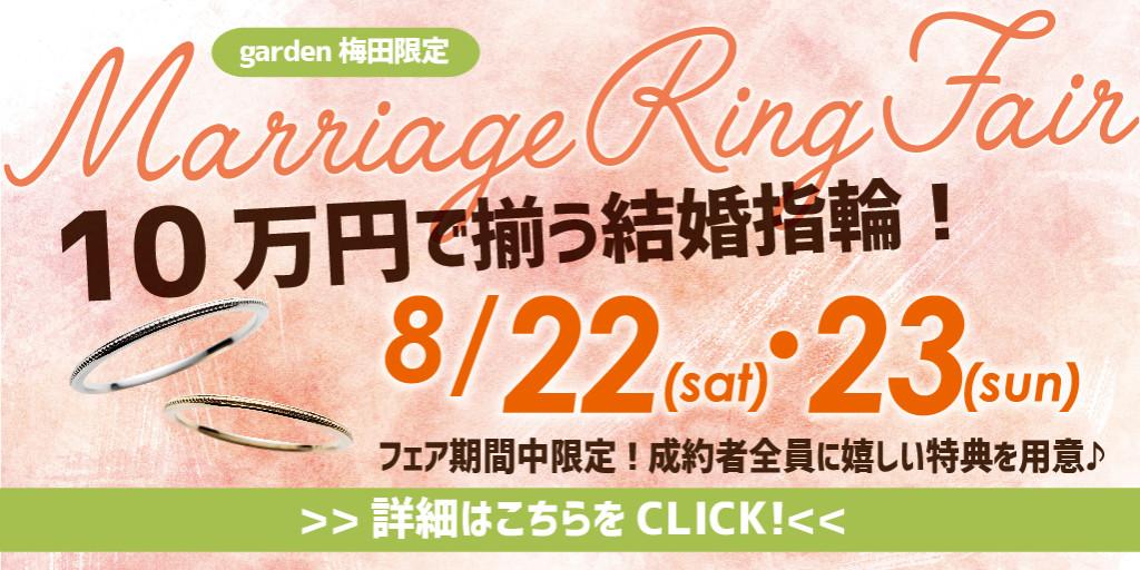 10万円で揃う結婚指輪フェアヘッダー