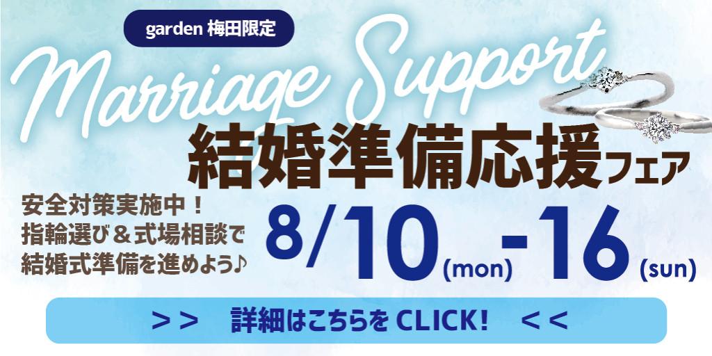 結婚準備応援フェア【8/10~8/16】