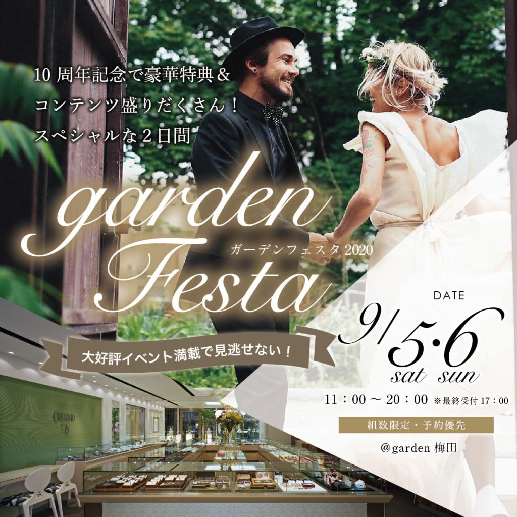gardenフェスタ2020年9月の画像