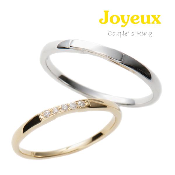 Joyeux結婚指輪