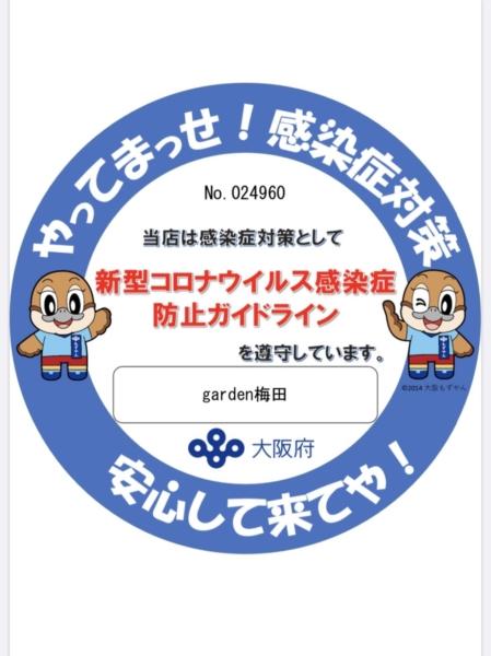 garden梅田の新型コロナウイルス感染症防止ガイドライン