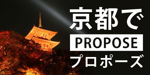 京都でプロポーズするならgarden梅田