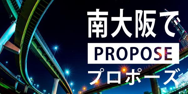 南大阪でプロポーズするならおすすめのプロポーズスポットバナー