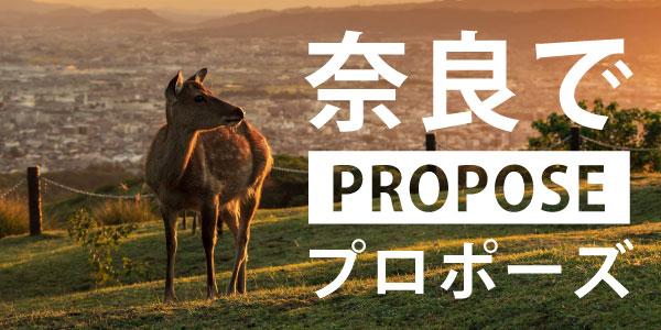 奈良でプロポーズするならおすすめのスポットバナー