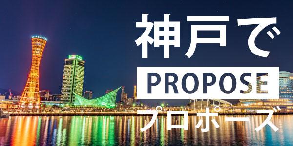 神戸プロポーズスポット