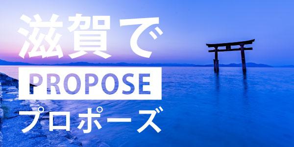 滋賀でプロポーズするならおすすめのプロポーズスポットバナー