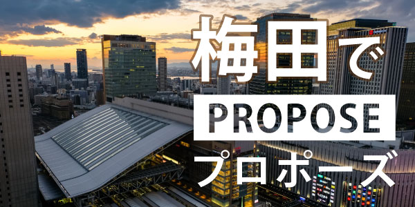 大阪でプロポーズするならgarden梅田