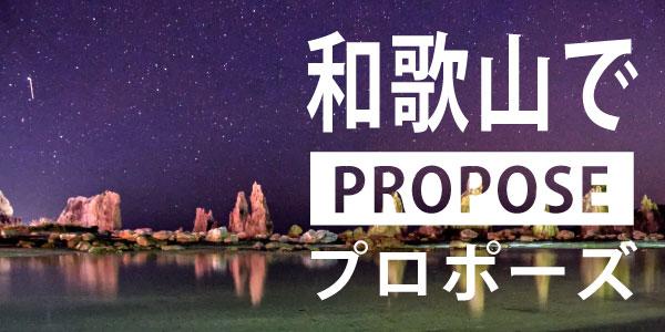 和歌山で人気のプロポーズスポット