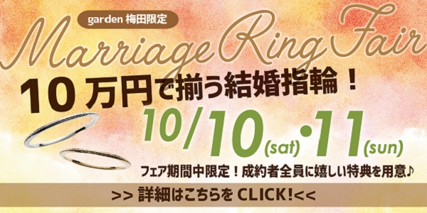 10万円で揃う結婚指輪