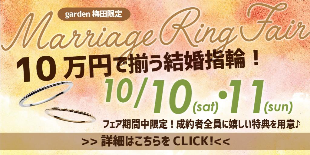 10万円で揃う結婚指輪フェア開催【10/10~11】