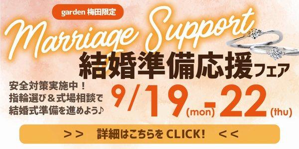 結婚準備応援フェア【9/19~9/22】