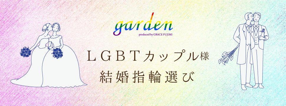 gardenのLGBTウェディングリング応援ページのイメージ