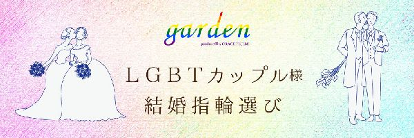 【LGBTカップル】結婚指輪選び