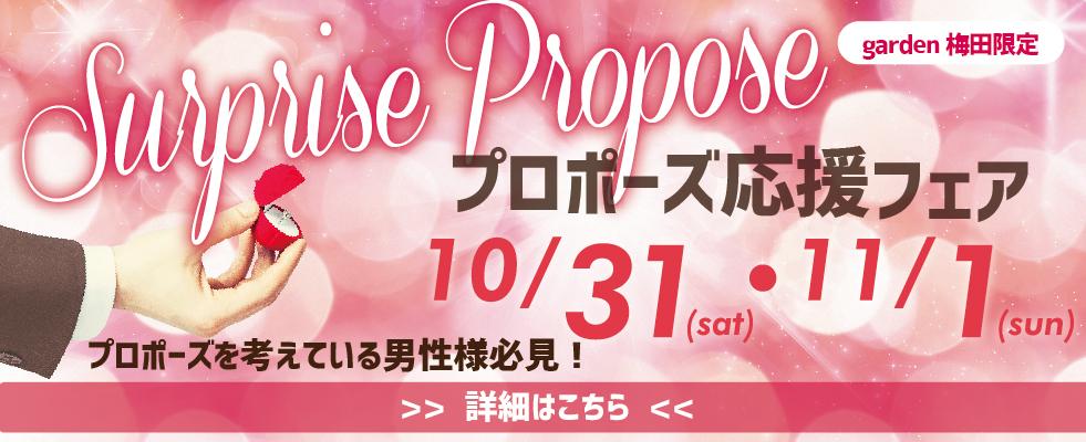 プロポーズ応援フェア10/31・11/1のイメージ