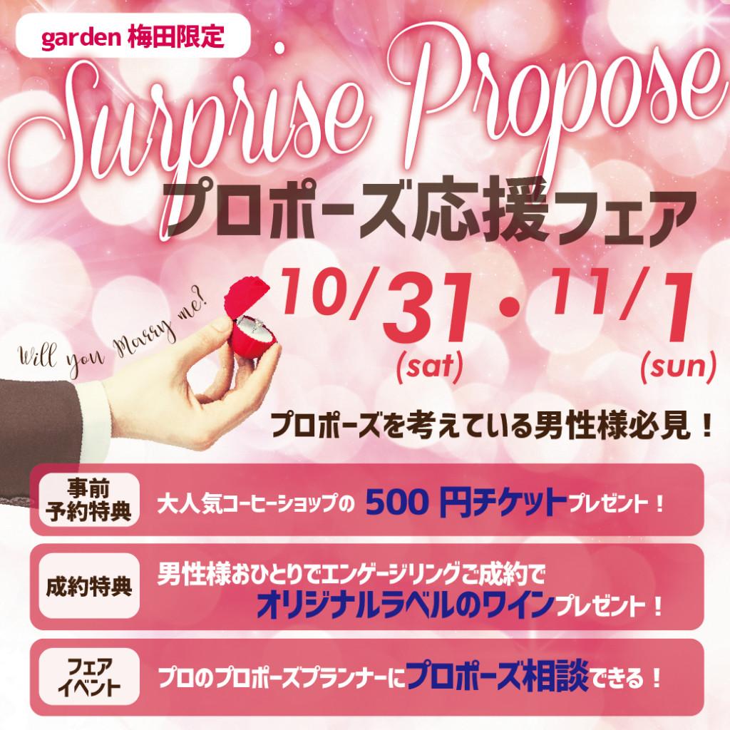 プロポーズ応援フェア【10/31・11/1】