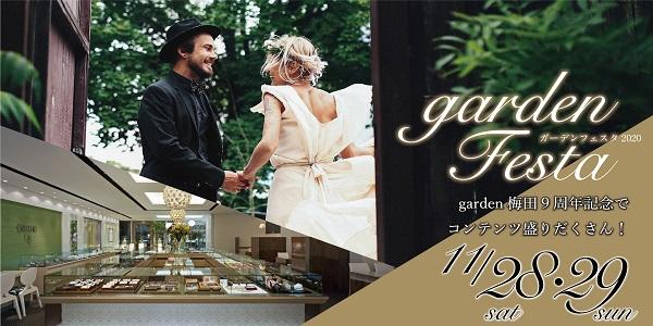 gardenフェスタ2020