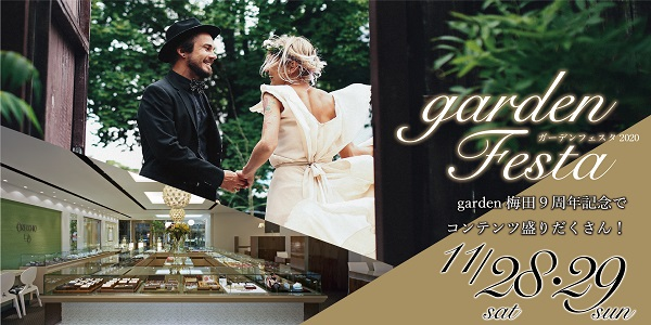 【gardenFesta2020】ガーデンフェスタ2020年11月28、29日