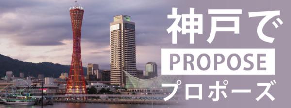 神戸でオススメプロポーズスポットBJ特集