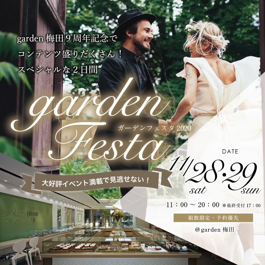 gardenフェスタ