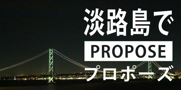 淡路島でプロポーズ