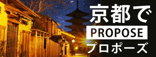 京都でオススメプロポーズスポットBJ特集