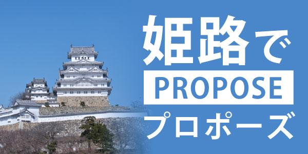 姫路のプロポーズ特集のバナー