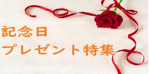 記念日のプレゼント特集のバナー