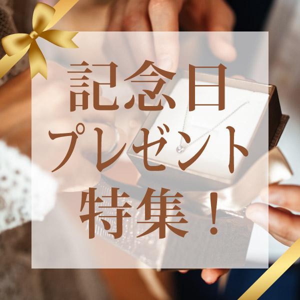 記念日のプレゼント特集のアイキャッチ2