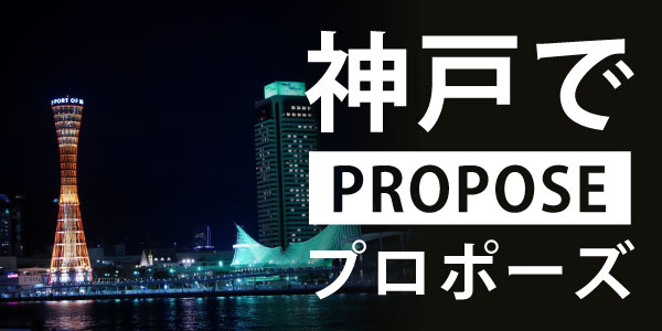 記念日のプレゼント特集の中の神戸のプロポーズ特集のバナー